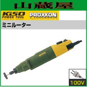 PROXXON ミニルーター No.28400|yamakura110