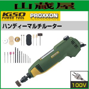 PROXXON ハンディーマルチルーター No.28473|yamakura110