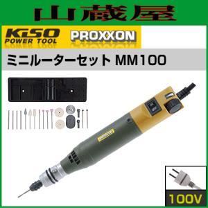 PROXXON ミニルーターセット MM100 No.28525-S|yamakura110