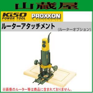 PROXXON ルーター用オプション ルーターアタッチメント No.28565|yamakura110