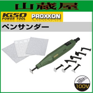 PROXXON ペンサンダー No.28594|yamakura110