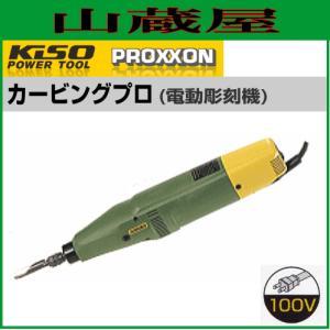 PROXXON 電動彫刻機 カービングプロ No.28640|yamakura110