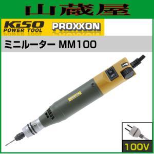 PROXXON ミニルーター MM100 No.28525|yamakura110