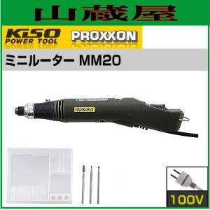 PROXXON ミニルーター MM20 No.26700|yamakura110