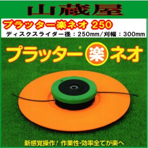 草刈り機(刈払機) ナイロンカッター プラッター楽ネオ250(φ250mm)|yamakura110