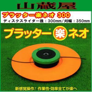 草刈り機(刈払機) ナイロンカッター プラッター楽ネオ300(φ300mm)|yamakura110