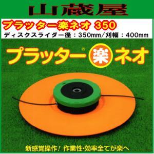 草刈り機(刈払機) ナイロンカッター プラッター楽ネオ350(φ350mm)|yamakura110