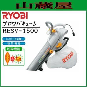 リョービ ブロワバキューム RESV-1500/{RYOBI} yamakura110