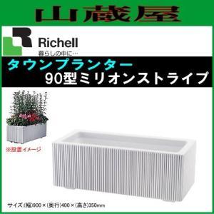 リッチェル タウンプランター 90型ミリオンストライプ/幅900×奥行40×高さ35cm|yamakura110