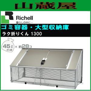 リッチェル ラク折りくん 1300 大型ゴミ箱|yamakura110