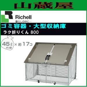 リッチェル ラク折りくん 800 大型ゴミ箱|yamakura110