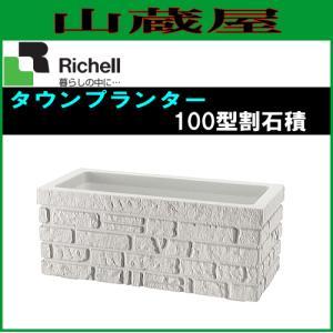 リッチェル タウンプランター 100型割石積/幅100×奥行45×高さ45cm|yamakura110