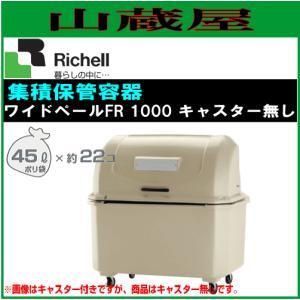 リッチェル ワイドペールFR1000 キャスター無し(容量:1000L)|yamakura110
