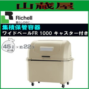 リッチェル ワイドペールFR1000 キャスター付き(容量:1000L)|yamakura110