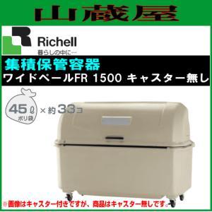 リッチェル ワイドペールFR1500 キャスター無し(容量:1500L)|yamakura110