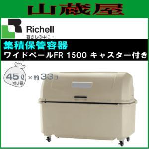 リッチェル ワイドペールFR1500 キャスター付き(容量:1500L)|yamakura110