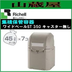 リッチェル ワイドペールST350 キャスター無し(容量:350L)|yamakura110