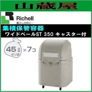 リッチェル ワイドペールST350 キャスター付き(容量:350L)|yamakura110