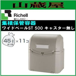 リッチェル ワイドペールST500 キャスター無し(容量:500L)|yamakura110