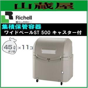 リッチェル ワイドペールST500 キャスター付き(容量:500L)|yamakura110