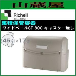 リッチェル ワイドペールST800 キャスター無し(容量:800L)|yamakura110