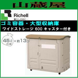 リッチェル ワイドストレージ 600 キャスター付き(容量:600L)|yamakura110
