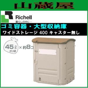リッチェル ワイドストレージ 400 キャスター無し(容量:400L)|yamakura110
