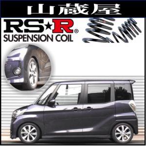 RS-Rダウンサス/デイズルークス(B21A)スーパーダウンサス|yamakura110