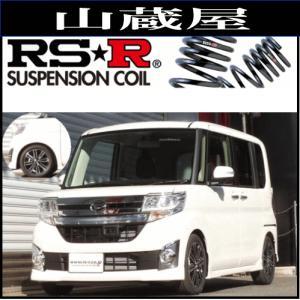RS-Rダウンサス/タント(LA600S)カスタムRS SA (年式 25/10〜)