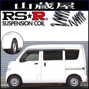 RS-Rスーパーダウンサス/エブリイ(DA17V)27/2〜 PC(5MT車) [S645S]