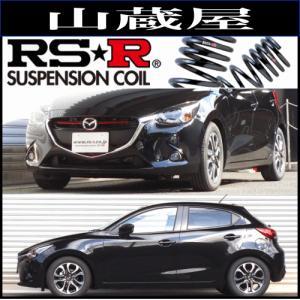 RS-Rダウンサス/デミオ(DJ5FS)XDツーリング