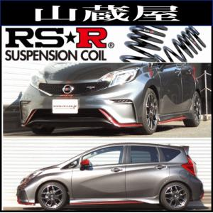 RS-Rダウンサス/ノート(E12)ニスモS