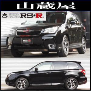 RS-Rダウンサス/フォレスター(SJG)2.0XT アイサイトダウンサス