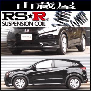 RS-Rダウンサス ヴェゼル(RU4)/ハイブリッドX(26/1〜)ダウンサス