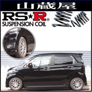 RS-Rダウンサス N-WGNカスタム(JH1)/G・ターボパッケージ スーパーダウンサス
