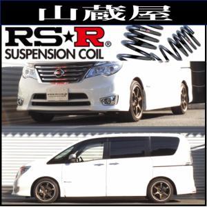 RS-Rダウンサス/セレナ(HFC26) ハイウェイスターG S−ハイブリッド(25/12〜)