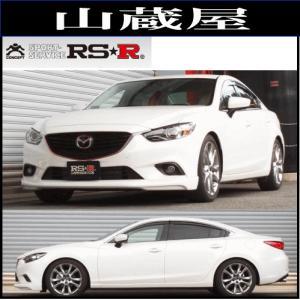 RS-Rダウンサス/アテンザセダン(GJ2FP)XD Lパッケージ ダウンサス