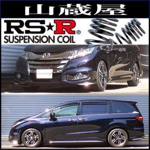 RS-Rダウンサス/オデッセイハイブリッド(RC4)ハイブリッドアブソルート・ホンダセンシングEXパッケージ