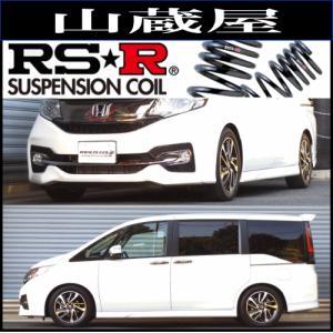 RS-Rダウンサス/ステップワゴンスパーダ(RP3)/スパーダ