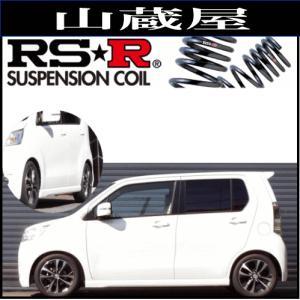 RS-Rダウンサス/ワゴンRスティングレー(MH34S)FF/T  ダウンサス|yamakura110