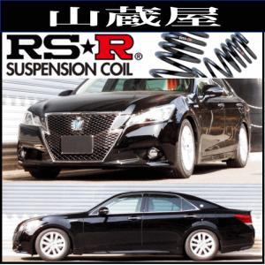 RS-Rダウンサス/クラウンハイブリッド(AWS210)アスリートS スーパーダウンサス