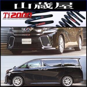 RS-R Ti2000 ダウンサス/ヴェルファイアハイブリッド(AYH30W) ハイブリッドZR [T948TW]|yamakura110