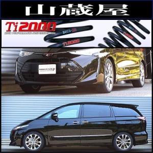 RS-R Ti2000 ダウンサス/エスティマ(ACR50W) アエラスプレミアム 28/6〜 [T521TW]