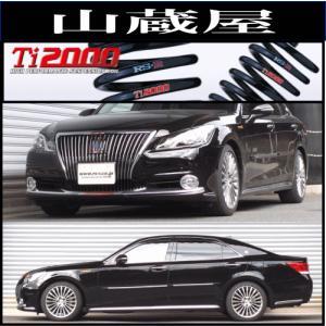 RS-R Ti2000 ダウンサス/クラウンマジェスタ(AWS215) Four [T969TD]|yamakura110