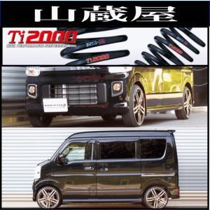 RS-R Ti2000 ダウンサス/エブリイワゴン(DA17W) 4WD/PZターボ