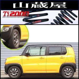 RS-R Ti2000 ダウンサス/ハスラー(MR41S) Gターボ[S400TD]