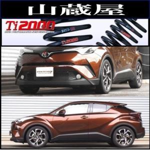 RS-R Ti2000 ダウンサス/C-HR(NGX50) G-T 28/12〜 [T381TD]|yamakura110