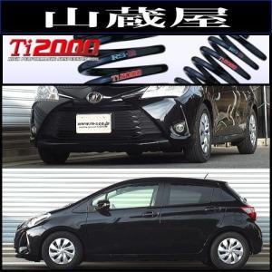 RS-R Ti2000 ダウンサス/ヴィッツ(NSP130) F 29/1〜 [T349TD]|yamakura110