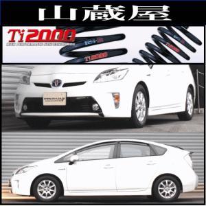 RS-R Ti2000 ダウンサス/プリウス (ZVW30)HV G (年式:25/9〜)|yamakura110