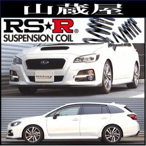 RS-Rダウンサス/レヴォーグ(VM4)/1.6GT/1.6GT-Sアイサイト